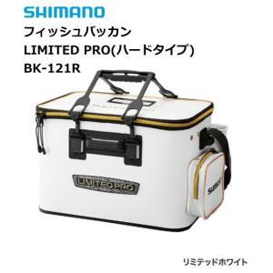 シマノ フィッシュバッカン リミテッドプロ (ハードタイプ) BK-121R (45cm/ホワイト) (O01) (S01) (セール対象商品)|tsuribitokan-masuda