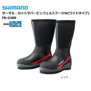 シマノ サーマル・カットラバーピンフェルトブーツW FB-038R レッド LLサイズ / 防寒シューズ (S01) (O01) (送料無料) (年末感謝セール対象商品)|tsuribitokan-masuda