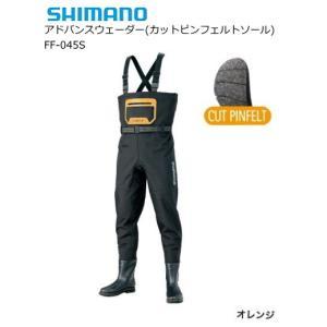シマノ 19 アドバンスウェーダー(カットピンフェルトソール) FF-045S オレンジ LLサイズ (送料無料) (S01) (O01) (年末感謝セール対象商品)|tsuribitokan-masuda