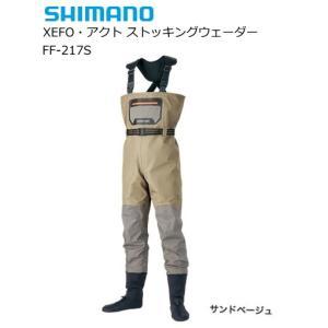 シマノ 19 ゼフォー(XEFO)・アクトストッキングウェーダー FF-217S サンドベージュ LLサイズ (送料無料) (S01) (O01) (年末感謝セール対象商品)|tsuribitokan-masuda