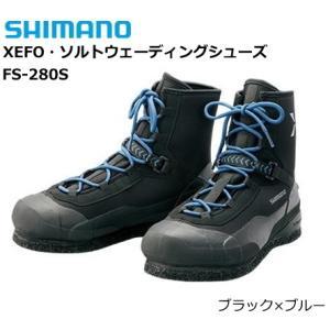 シマノ ゼフォー(XEFO)・ソルトウェーディングシューズ  FS-280S ブラック×ブルー 27.0cm (送料無料) (年末感謝セール対象商品)|tsuribitokan-masuda