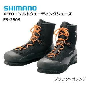 シマノ ゼフォー(XEFO)・ソルトウェーディングシューズ  FS-280S ブラック×オレンジ 25.0cm (送料無料) (年末感謝セール対象商品)|tsuribitokan-masuda