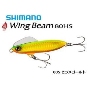 シマノ 熱砂 ウィングビーム 80HS XG-880S #005 ヒラメゴールド / ルアー (メール便可) (年末感謝セール対象商品)|tsuribitokan-masuda