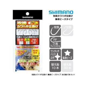 シマノ 攻掛カワハギ仕掛け 集寄ビーズタイプ RG-KS4L 5.5号 (メール便可)