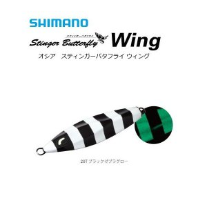 (セール 50%OFF) シマノ オシア スティンガーバタフライ ウイング JT-511M 110g 29T ブラックゼブラグロー / ルアー (年末感謝セール対象商品)