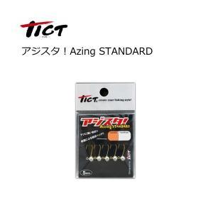 ティクト アジスタ SS-0.2g (メール便...の関連商品7