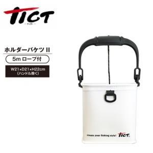 ティクト (TICT) ホルダーバケツ2 ホワイト (年末感謝セール対象商品)
