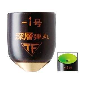 釣研 深層弾丸 -2B / 水中ウキ (メール便可) (O01) (週末セール商品)
