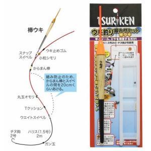 釣研 ウキ釣り超入門セット 棒ウキ / 仕掛けセット (メール便可) (O01)