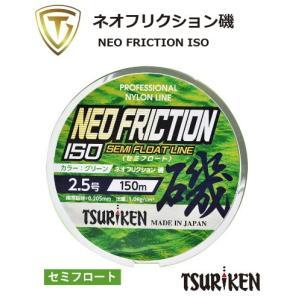 (セール 40%OFF) 釣研 ネオフリクション磯 セミフロート 150m 2.5号 / ナイロンライン / 釣糸 (メール便可)|tsuribitokan-masuda