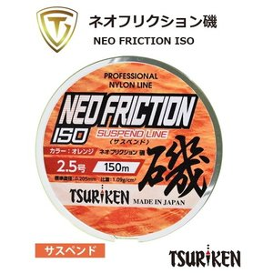 (セール 40%OFF) 釣研 ネオフリクション磯 サスペンド 150m 1.7号 / ナイロンライン / 釣糸 (メール便可)|tsuribitokan-masuda