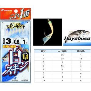 ハヤブサ これ1番 白スキン サビキ HS711 6本鈎 7号(ハリス2号/幹糸4号) (メール便可) (セール対象商品)|tsuribitokan-masuda
