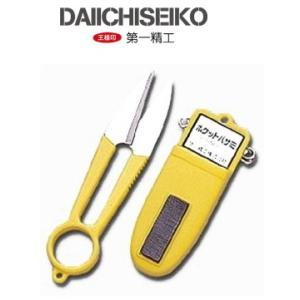 第一精工 ポケットバサミ砥石付 (O01) (メール便可) (セール対象商品)