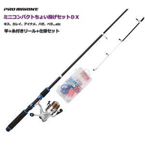 プロマリン ミニコンパクトちょい投げセットDX 180 (サビキ ちょい投げセット) (O01) (セール対象商品) tsuribitokan-masuda