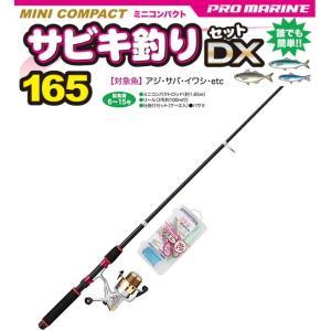 プロマリン ミニコンパクト サビキ釣りセットDX 165 / SALE10 (セール対象商品) tsuribitokan-masuda