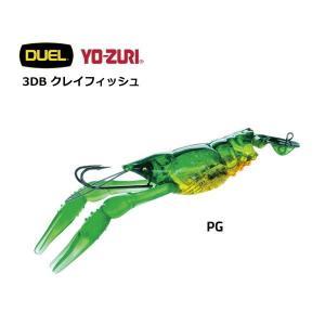 (数量限定セール) ヨーヅリ デュエル 3DB クレイフィッシュ R1109 03 PG (メール便可)