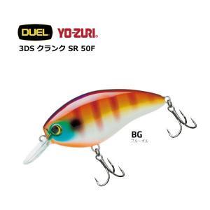 (数量限定セール) ヨーヅリ デュエル 3DS クランク SR 50F F1139 07 BG (メール便可)