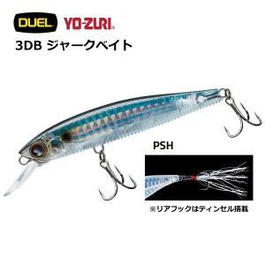 (数量限定セール) ヨーヅリ デュエル 3DB ジャークベイト R1103 10 PSH (メール便可)