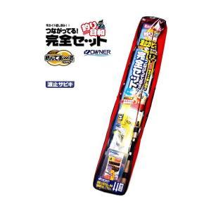 オーナー 釣り日和 波止サビキセット / 初めてでも安心竿ガイドに糸が通し済みの完全セット (セール対象商品) tsuribitokan-masuda