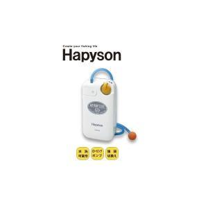 ハピソン Hapyson 乾電池式 エアーポンプ YH-734