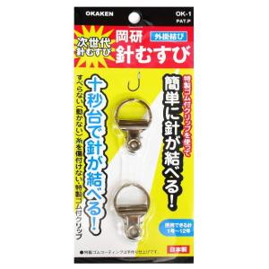 岡研 (OKAKEN) 針むすび OK-1|tsuribitokan