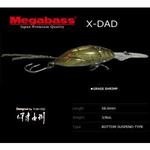 メガバス X-DAD GLASS SHRIMP / メガバスルアー (メール便可)