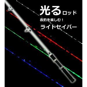 夜釣りに最適な光る釣竿! ファイブスター ライトセイバー 130 レッド発光 / SALE tsuribitokan