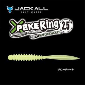 ジャッカル ペケリング 2.5インチ グローチャート...