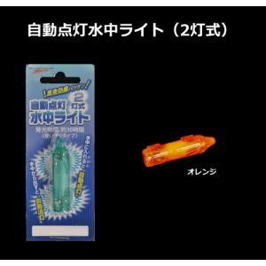 マルシン漁具 自動点灯水中ライト 2灯式 オレンジ / SALE|tsuribitokan