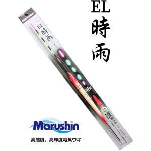 電気ウキ マルシン漁具 EL 時雨 (ELしぐれ)  環付き遊動タイプ 1.5号 / SALE|tsuribitokan