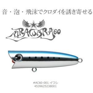 アムズデザイン アイマ (ima) エアコブラ 60 #AC60-001 イワシ / ルアー (お取り寄せ商品) (メール便可)|tsuribitokan