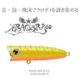 アムズデザイン アイマ (ima) エアコブラ 60 #AC60-008 キエビ / ルアー (お取り寄せ商品) (メール便可)|tsuribitokan