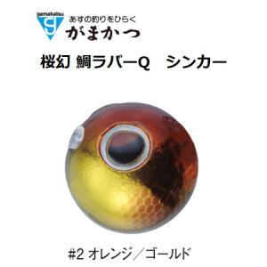 がまかつ ラグゼ 桜幻 鯛ラバーQ シンカー 45g #2 オレンジ/ゴールド