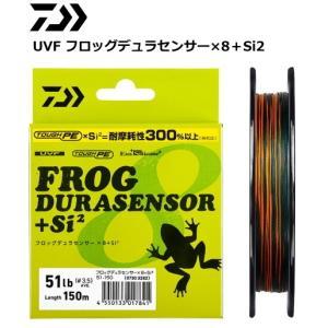 ダイワ DAIWA グローブライド UVF フロッグデュラセンサー×8+Si2 / フィッシング ラ...