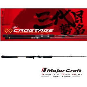 メジャークラフト 「三代目」 クロステージ ライトジギング CRXJ-B642M/LJ (ベイトモデル)  (お取り寄せ商品)