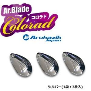 アルカジックジャパン Ar.ブレード コロラド #00 シルバー