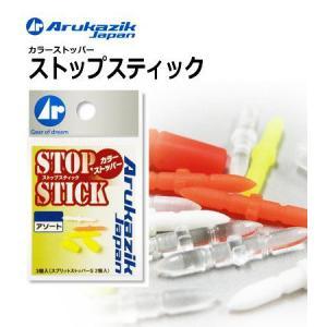 アルカジックジャパン ストップスティック / カラーストッパー / メバリング・アジング|tsuribitokan