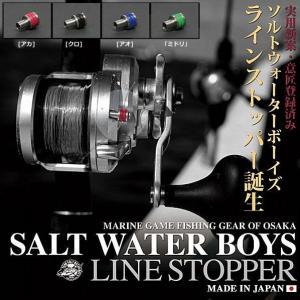 ソルトウォーターボーイズ リールラインストッパー (ノーマル/ネジあり/ミドリ)|tsuribitokan