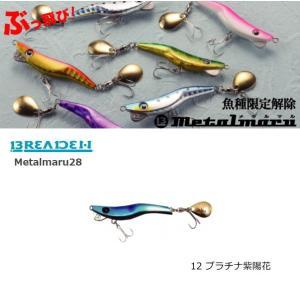 ブリーデン メタルマル 28g 12 プラチナ紫陽花 (メール便可) tsuribitokan