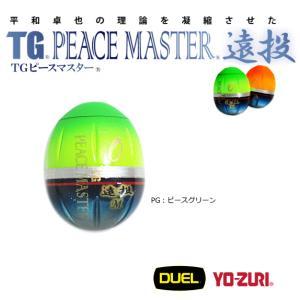 デュエル TGピースマスター 遠投 Mサイズ 00/PG (メール便可)|tsuribitokan