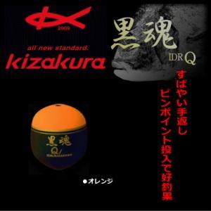 キザクラ 黒魂 Q|tsuribitokan