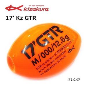 キザクラ 17Kz GTR (オレンジ/M/000) / 全層水平ウキ|tsuribitokan