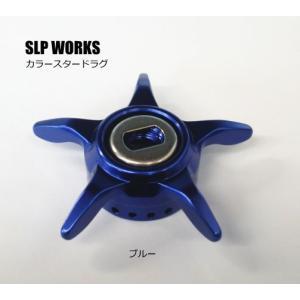 ダイワ SLPW カラースタードラグ 左ハンドル用 ブルー  [お取り寄せ商品] tsuribitokan