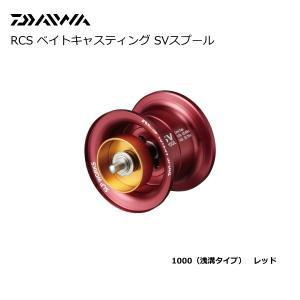 ダイワ RCS ベイトキャスティング SVスプール 1000 (1012) レッド [お取り寄せ商品] tsuribitokan