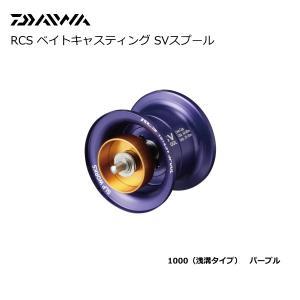 ダイワ RCS ベイトキャスティング SVスプール 1000 (1012) パープル  [お取り寄せ商品] tsuribitokan