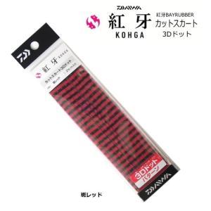 ダイワ 紅牙カットスカート 3Dドット (斑レッド)|tsuribitokan