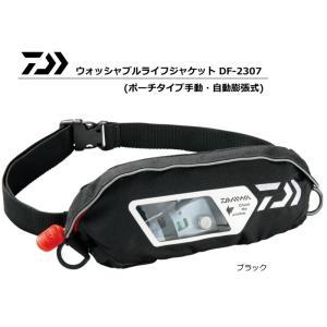 ダイワ ウォッシャブルライフジャケット (ポーチタイプ手動・自動膨張式) DF-2307 ブラック / 救命具|tsuribitokan