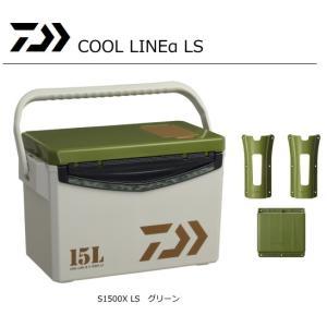 ダイワ クールラインアルファ S1500X LS グリーン / クーラーボックス [送料無料]|tsuribitokan