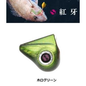 ダイワ 紅牙 ベイラバーフリー カレントブレイカーヘッド 200g ホログリーン|tsuribitokan