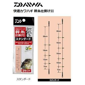 ダイワ 快適カワハギ 幹糸仕掛け2 スタンダード 3本針4号|tsuribitokan